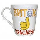 "Kaffee-/Teebecher ""Viktor"" 450 ml KT-14375"