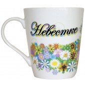 """Kaffee-/Teebecher """"Schwiegertochter"""" 480 ml KT-14767"""