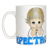 "Kaffee-/Teebecher ""Patenkind Junge"" 490 ml KT-14777"