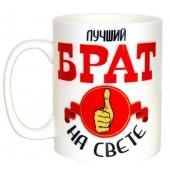 """Kaffee-/Teebecher """"Bester Bruder"""" 490 ml KT-14737"""