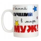 """Kaffee-/Teebecher """"Der Beste Ehemann"""" 490 ml KTA-1433_1"""