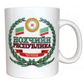 """Kaffee-/Teebecher """"Tschetschenien"""" 500 ml KT-14445"""