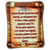 "Magnet ""Gebet Schutzengel"" 7,5 cm MA-017_03SE"