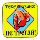 """Магнит """"Тебе сказано: Не трогай!"""" деревянный В-6,4 см MA-018_3"""