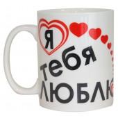 """Кружка """"Я тебя люблю"""" 490 мл KT-14747"""