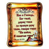 """Магнит """"Молитва Исайя 41:13"""" 7,5 см MA-017_03I"""