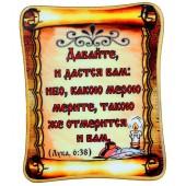 """Магнит """"Молитва от Луки 6:38"""" 7,5 см MA-017_03L"""