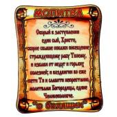 """Магнит """"Молитва о больных"""" 7,5 см MA-017_03FK"""