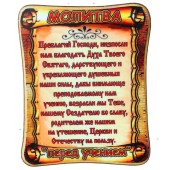 """Магнит """"Молитва перед учением"""" 7,5 см MA-017_03FL"""