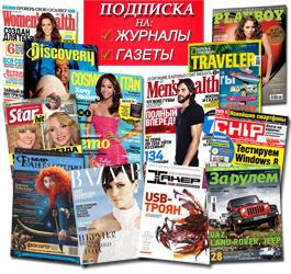 Подписка на газеты и журналы